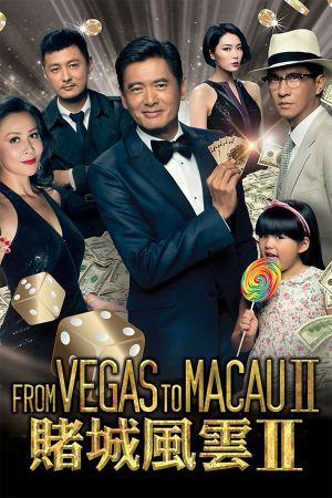 From Vegas to Macau II film poster
