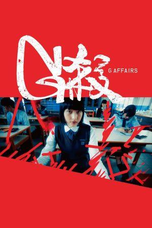 G Affairs film poster