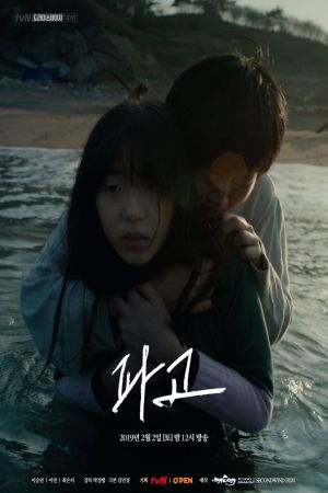 Height of the Wave film poster