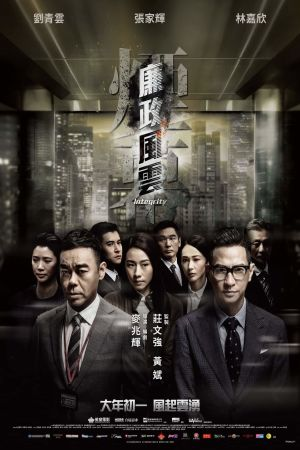 Integrity film poster