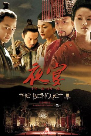 The Banquet film poster
