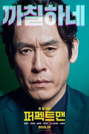 Man of Men film poster