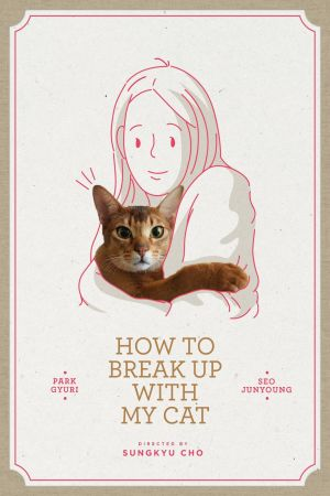 How to Break up with My Cat film poster