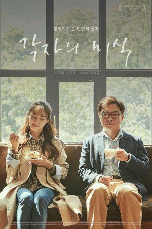 Beautiful Food film poster