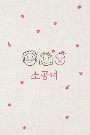 A Little Princess film poster