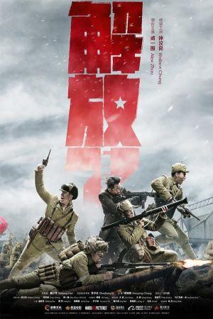Liberation film poster