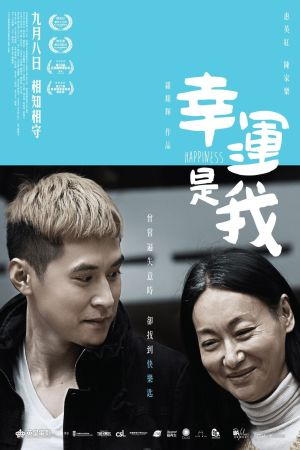 Happiness film poster