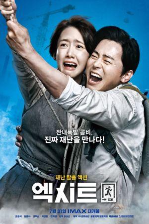 Exit film poster