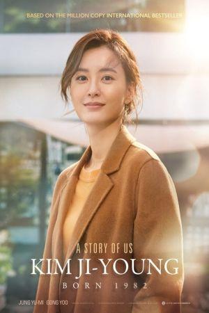 Kim Ji-young: Born 1982 film poster