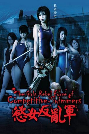The Girls Rebel Force of Competitive Swimmers film poster