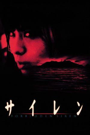 Forbidden Siren film poster