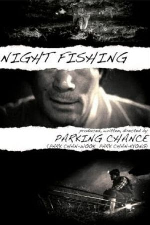 Night Fishing film poster