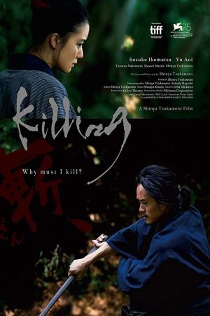 Killing film poster