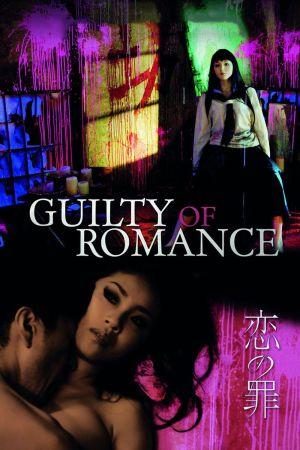 Guilty of Romance film poster