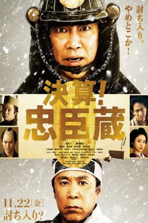 Kessan! Chushingura film poster