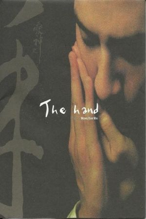 The Hand film poster