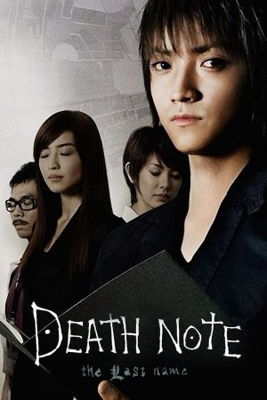 Death Note: The Last Name film poster