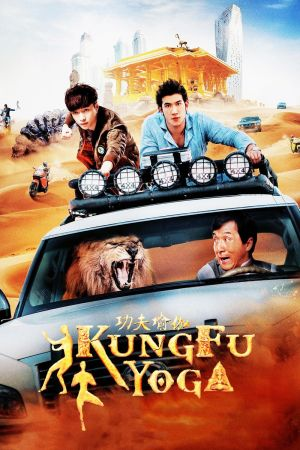 Kung Fu Yoga film poster