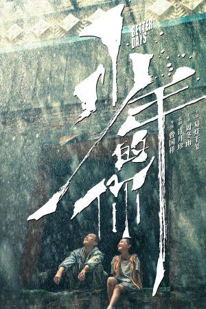 Better Days film poster