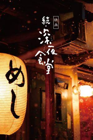 Midnight Diner 2 film poster