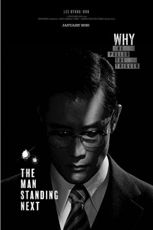 The Man Standing Next film poster