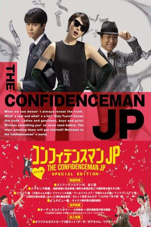 The Confidence Man JP: The Movie film poster