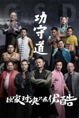 Guardians of Martial Arts film poster