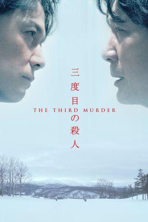 The Third Murder film poster