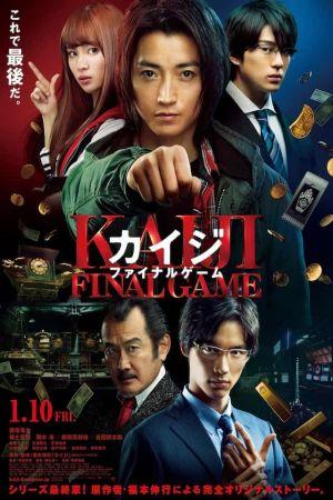 Kaiji Final Game film poster