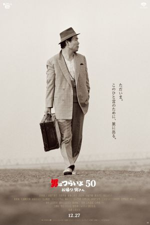 Tora-san, Wish You Were Here film poster
