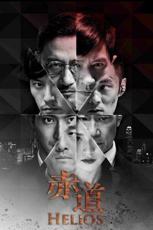 Helios film poster