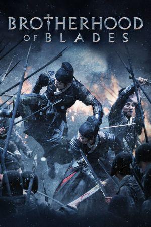 Brotherhood of Blades film poster