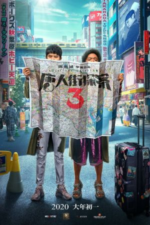 Detective Chinatown 3 film poster