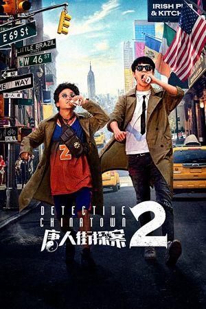 Detective Chinatown 2 film poster