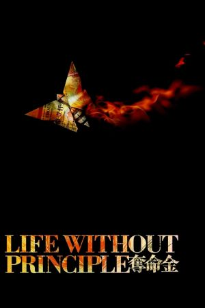 Life Without Principle film poster
