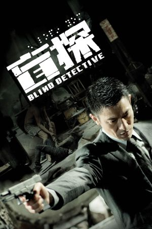 Blind Detective film poster