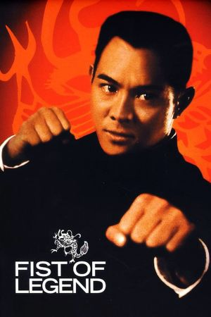 Fist of Legend film poster