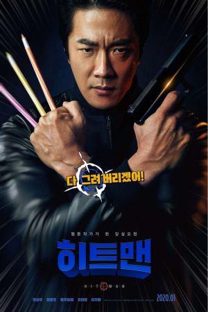 Hitman: Agent Jun film poster