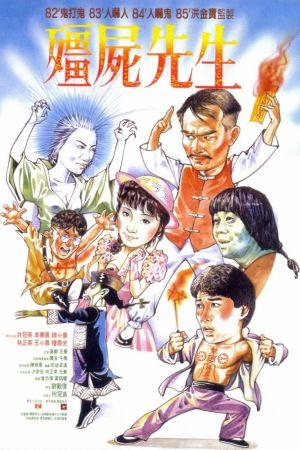 Mr. Vampire film poster