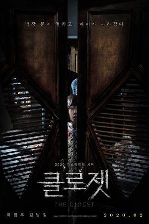 Closet film poster