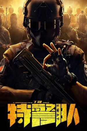 S.W.A.T film poster