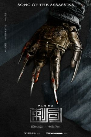 Song of the Assassins film poster