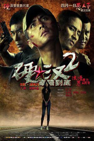 Underdog Knight 2 film poster