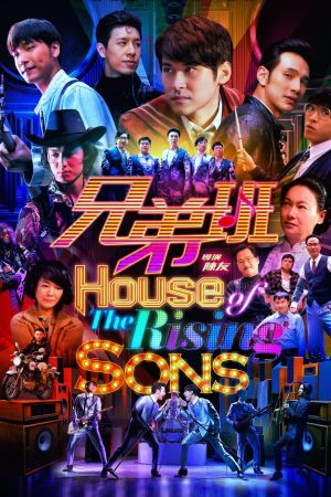 House of the Rising Sons film poster