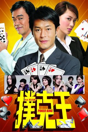 Poker King film poster