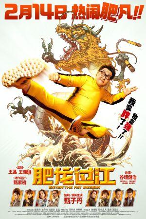 Enter The Fat Dragon film poster