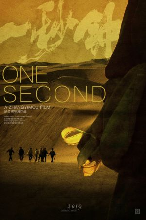 One Second film poster