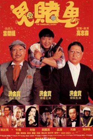 Gambling Ghost film poster