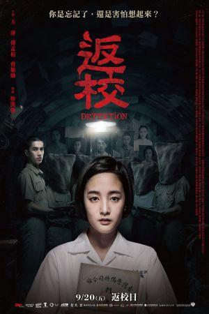 Detention film poster