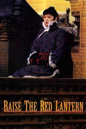 Raise the Red Lantern film poster